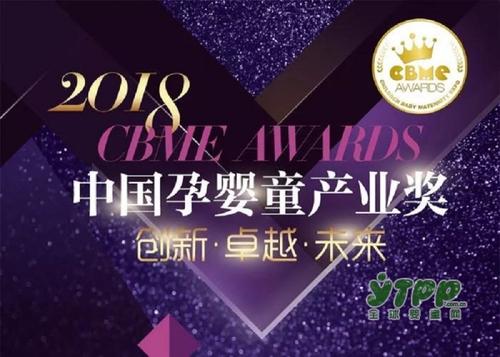 2018 CBME AWARDS中國孕嬰童產業獎