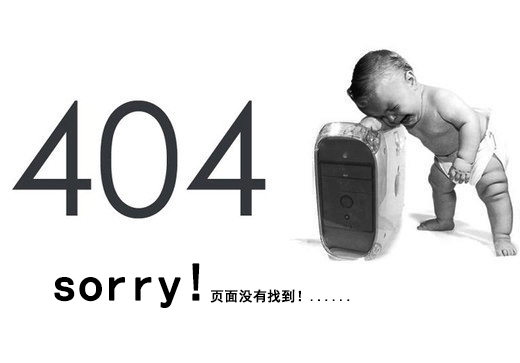 404错误页面.jpg